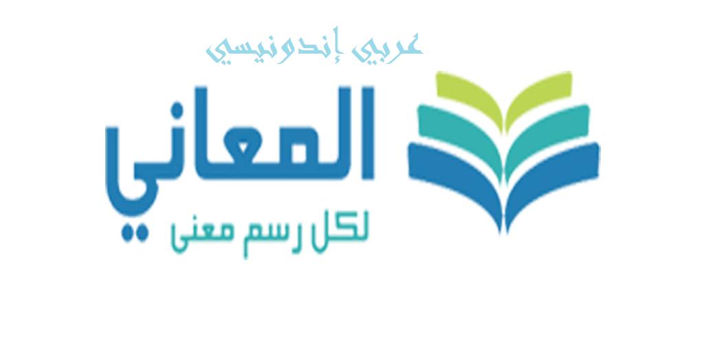 Aplikasi Kamus Bahasa Arab
